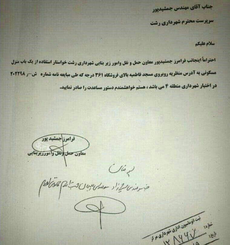 سازمان بازرسی خانه شهردار رشت را پس گرفت