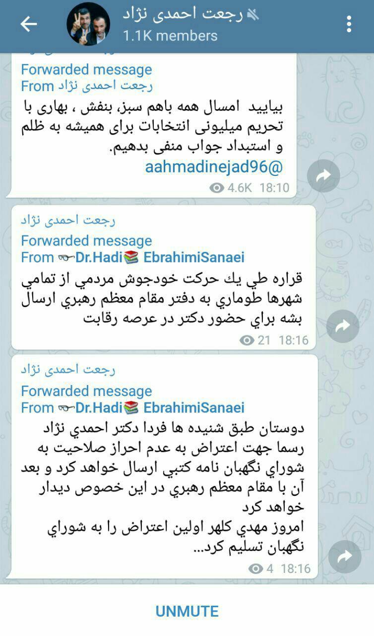احمدینژاد فردا درخواست تجدیدنظر میدهد و به دیدار رهبری میرود