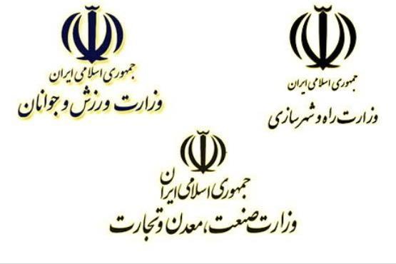 موافقت کمیسیون مجلس با تفکیک سه وزارتخانه