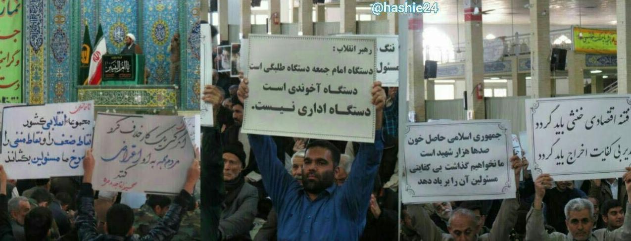 انتقاد به «زندگی اشرافی» امام جمعه،این بار درشاهین شهر