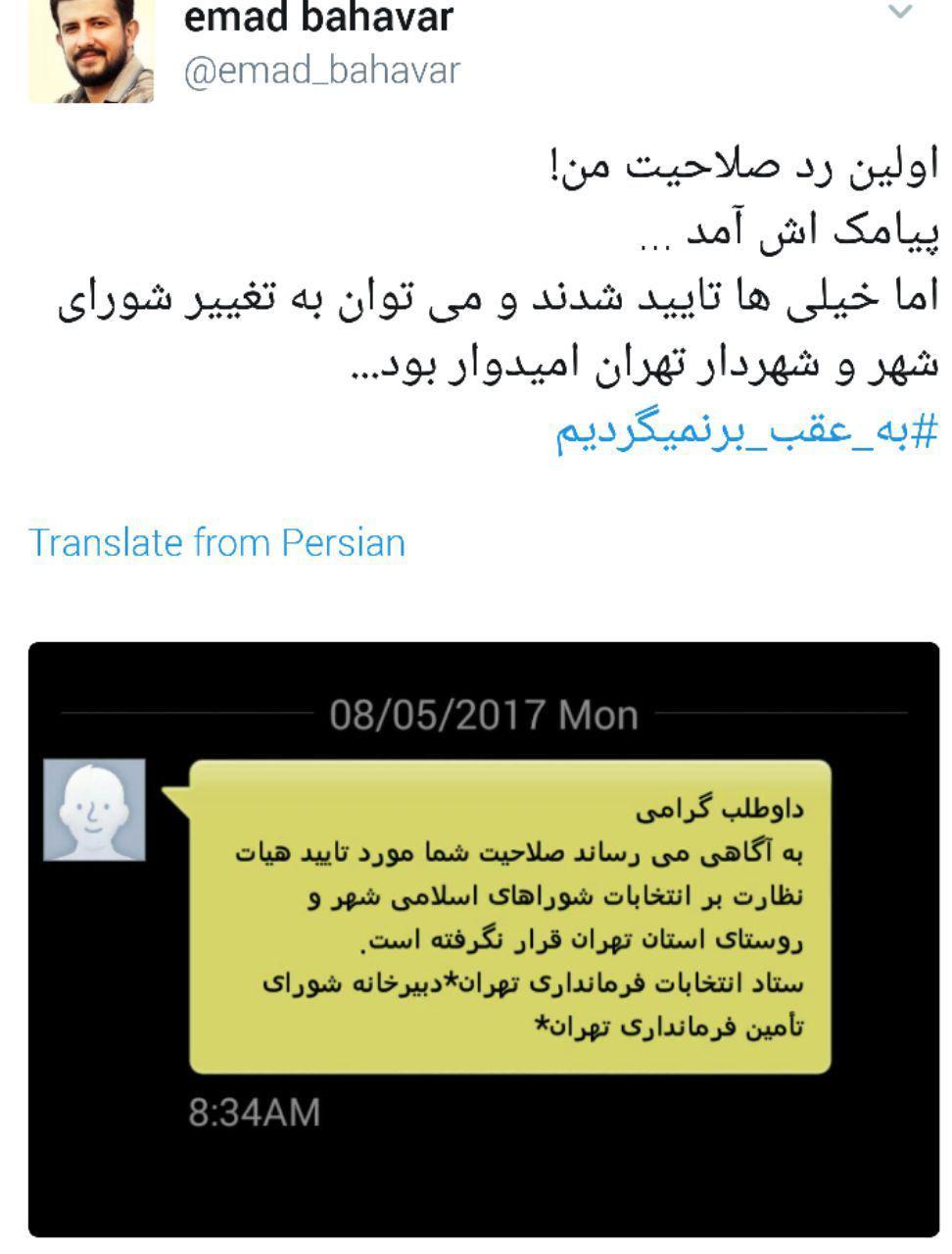 عماد بهاور رد صلاحیت شد