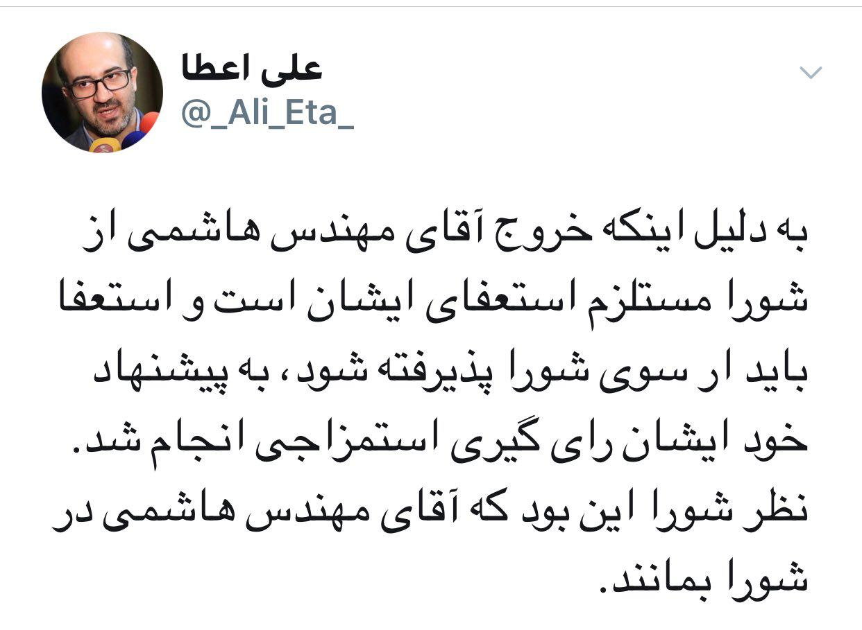 مخالفت شورای شهر با استعفای محسن هاشمی