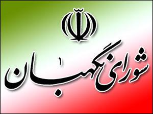 انتخابات ریاست جمهوری دستور جلسه روز یک شنبه شورای نگهبان