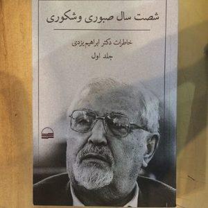 سنگ اندازی دفتر نشر آثار آیت الله خمینی در چاپ خاطرات ابراهیم یزدی