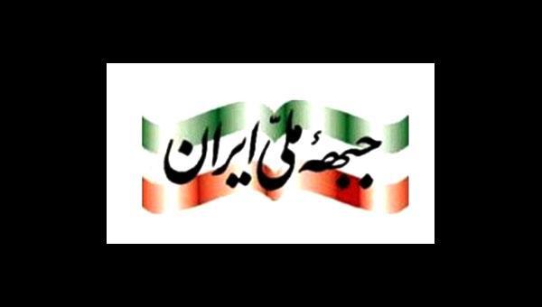 جبهه ملی ایران درخواست برگزاری گردهمایی کرد