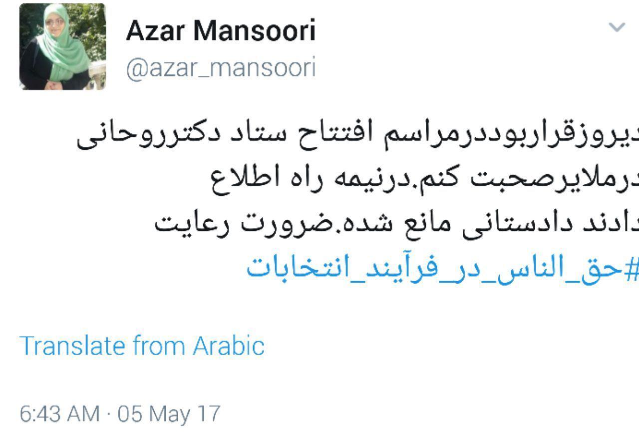 ممانعت دادستان ملایر از سخنرانی آذر منصوری