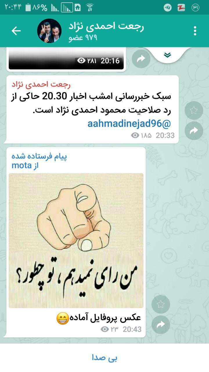 حامیان احمدینژاد به تحریم روی آوردند