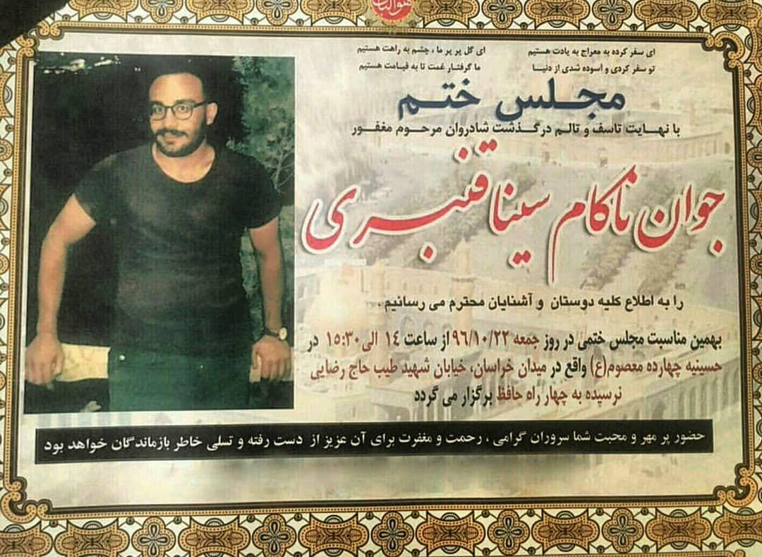 ادعای دادستان:فیلم خودکشی سینا قنبری موجود است