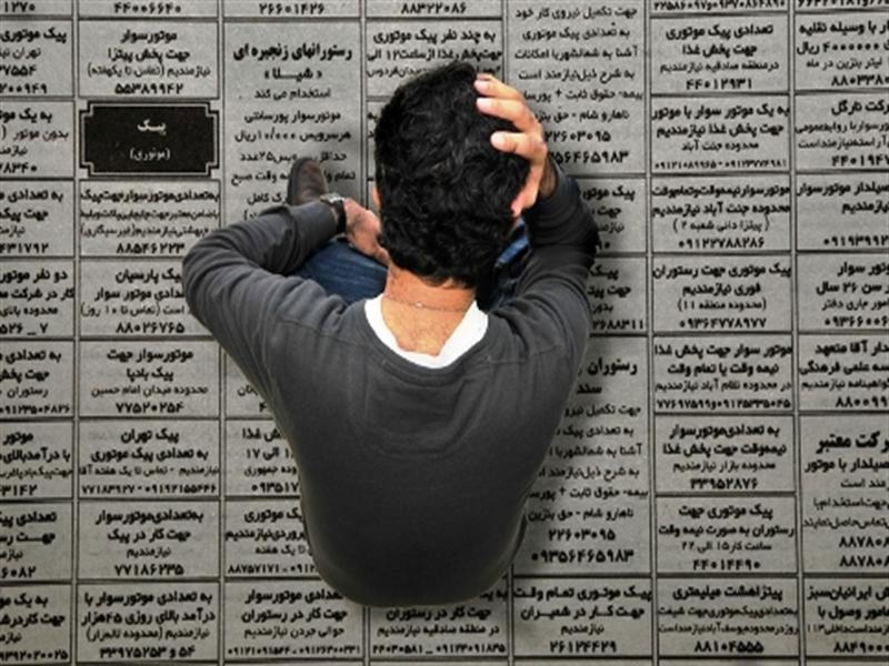 ۳ میلیون و ۲۰۰ هزار بیکار مطلق در ایران