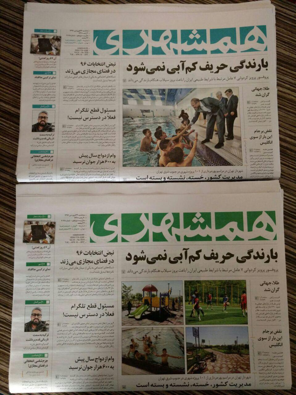 تخلف انتخاباتی قالیباف با همشهری