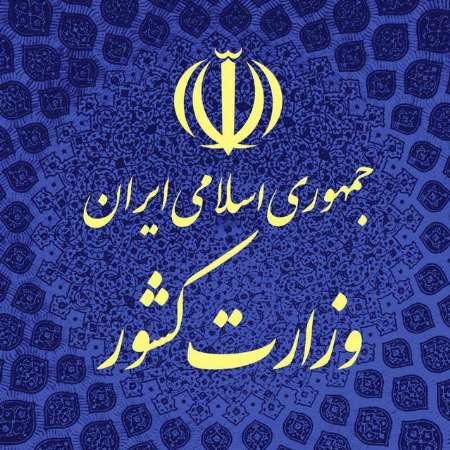 «واکنش وزارت کشور به سخنان موحدی کرمانی درباره «رای حلال