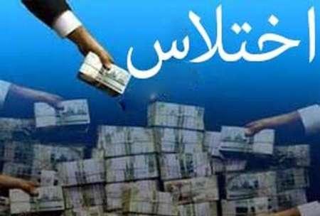 اختلاس ۸ میلیاردی در یک بانک مشهد