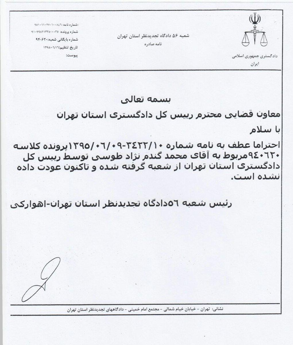 پرونده طوسی از دادگاه تجدیدنظر گرفته شده  است