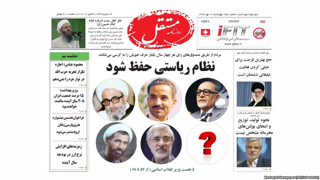 توقیف یک روزنامه به دلیل چاپ تصویر میرحسین