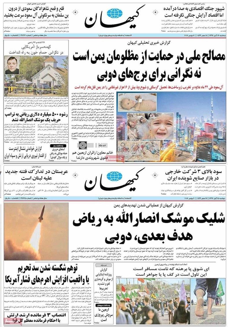 توقیف دو روزه روزنامه کیهان