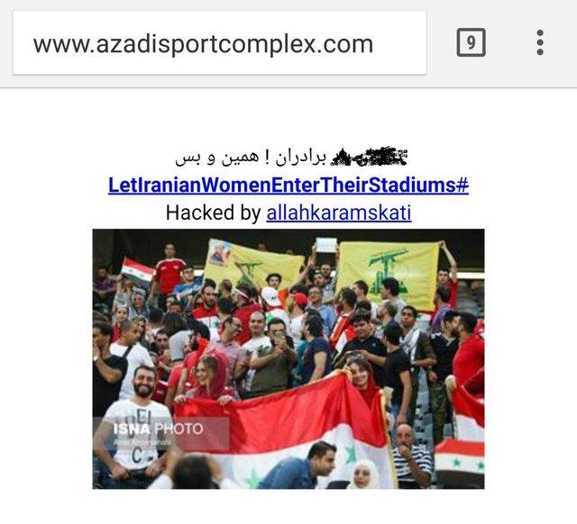 هک اعتراضی وبسایت استادیوم آزادی