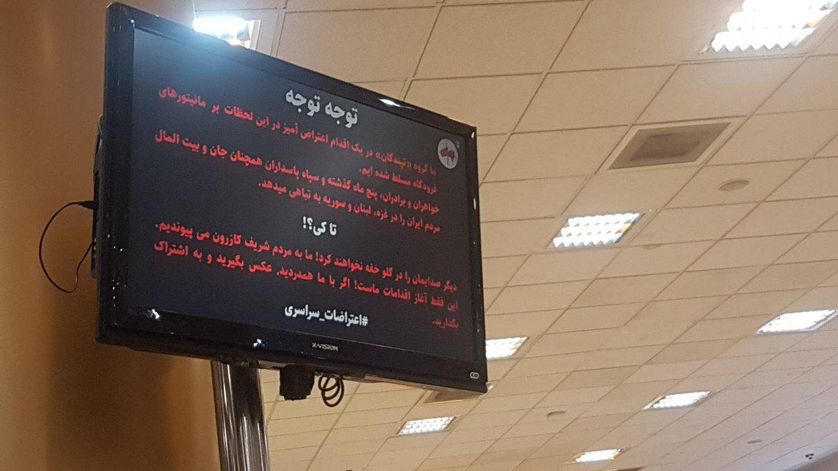 هک شدن سایت  و تابلوی تعدادی از فرودگاه های ایران