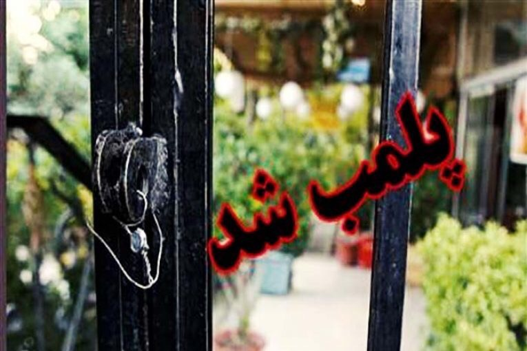 فک پلمپ مغازه های ۹۴ شهروند بهایی در مازندران