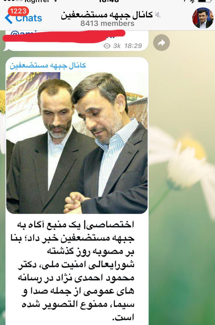 شایعه سازی احمدینژادیها ادامه دارد؛ اینبار ممنوع التصویری