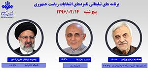 برنامه امروز نامزدها در تلویزیون