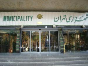 هفت گزینه نهایی شهرداری تهران انتخاب شدند