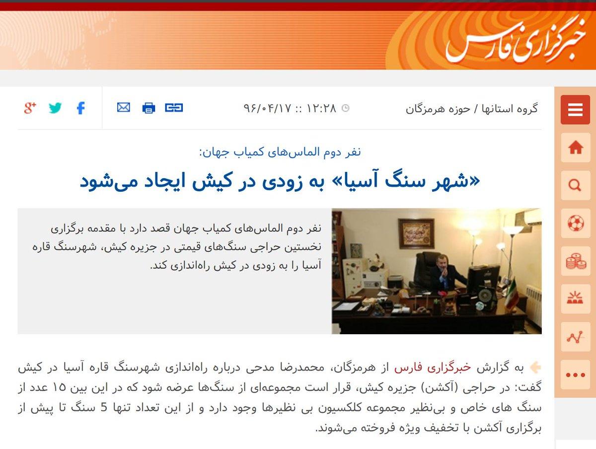 مصاحبه خبرگزاری فارس با «نفوذی وزارت اطلاعات در اپوزیسیون»