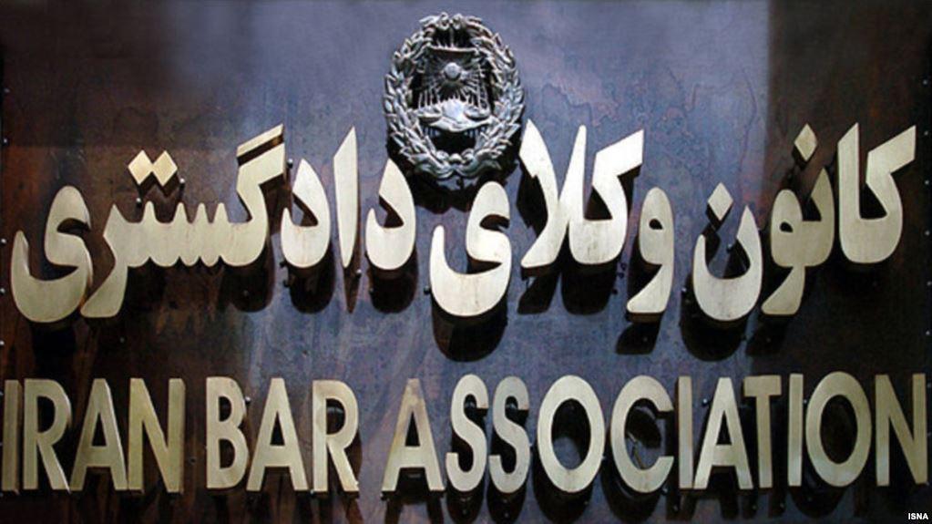 ردصلاحیت ۲۸ وکیل دادگستری