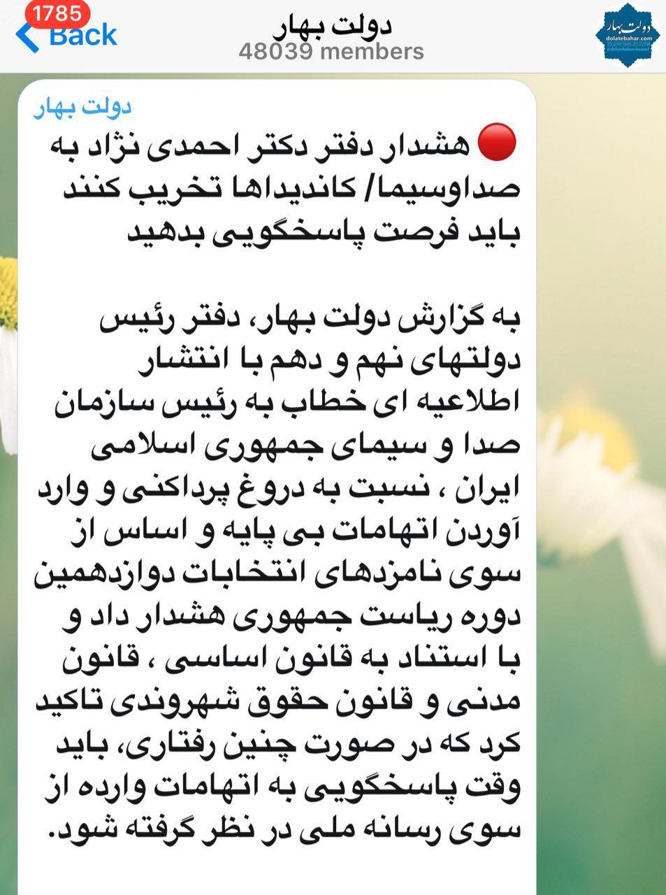 احمدینژاد درخواست زمان برای پاسخگویی از سیما کرد
