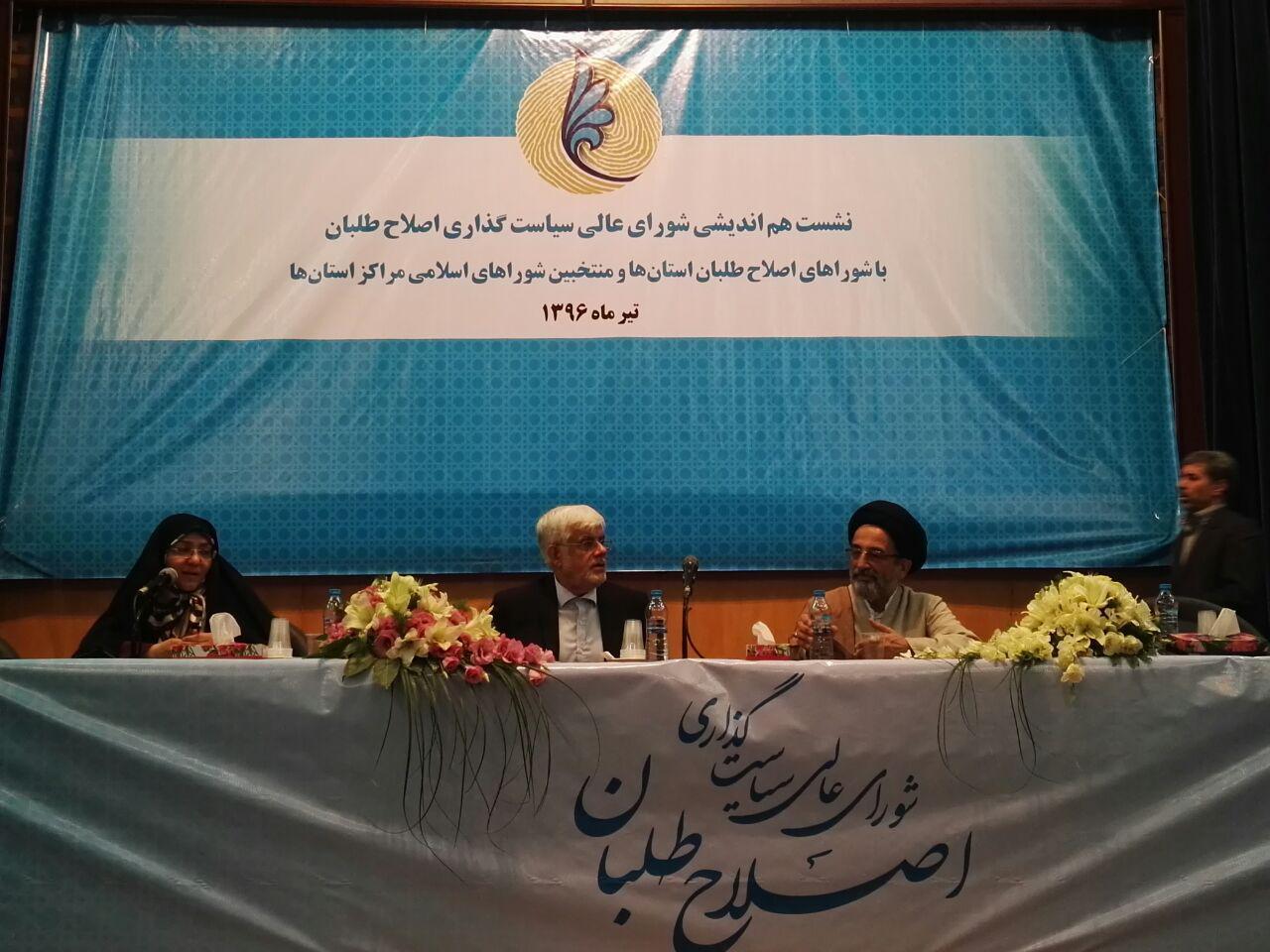 واکنش عارف به انتقادها از شورای عالی سیاستگذاری اصلاح طلبان