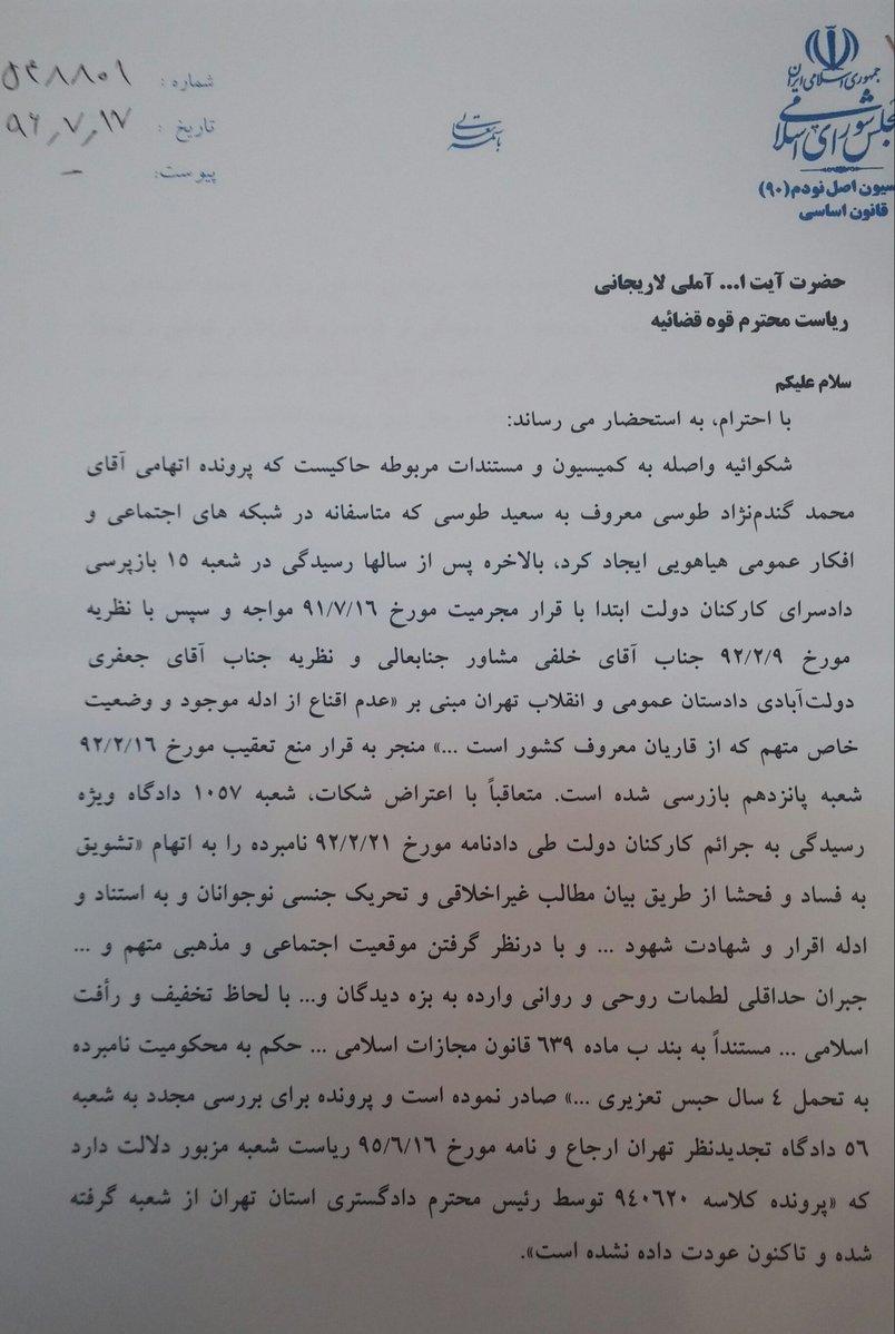 رئیس دادگستری استان تهران پرونده سعید طوسی را به دادگاه پس نداد