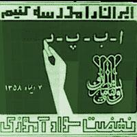 وجود  ۹ میلیون و نیم بی سواد در ایران