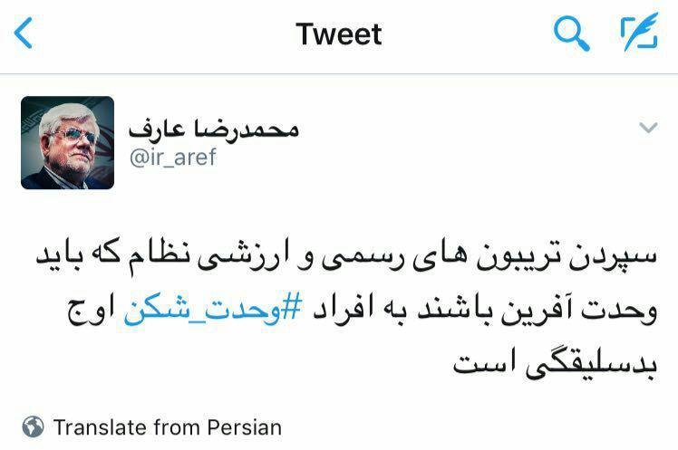 واکنش عارف به حمله مداح مراسم عید فطر به روحانی