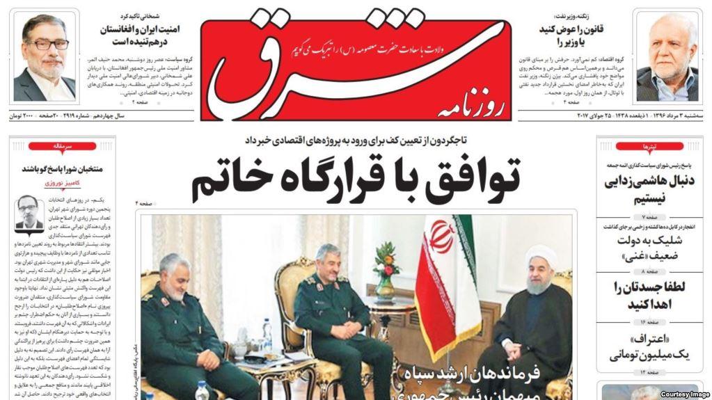 تعیین کف برای فعالیت فعالیتهای اقتصادی سپاه