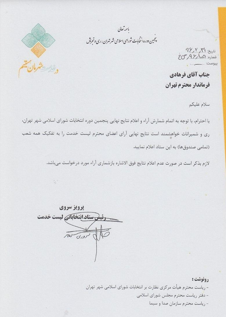 شکایت اصولگرایان به فرمانداری تهران