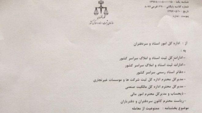 دهها نفر از کارکنان ایرانی بیبیسی ممنوع المعامله شدند