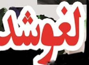 لغو برنامه سخنرانی مجید انصاری و فائزه هاشمی