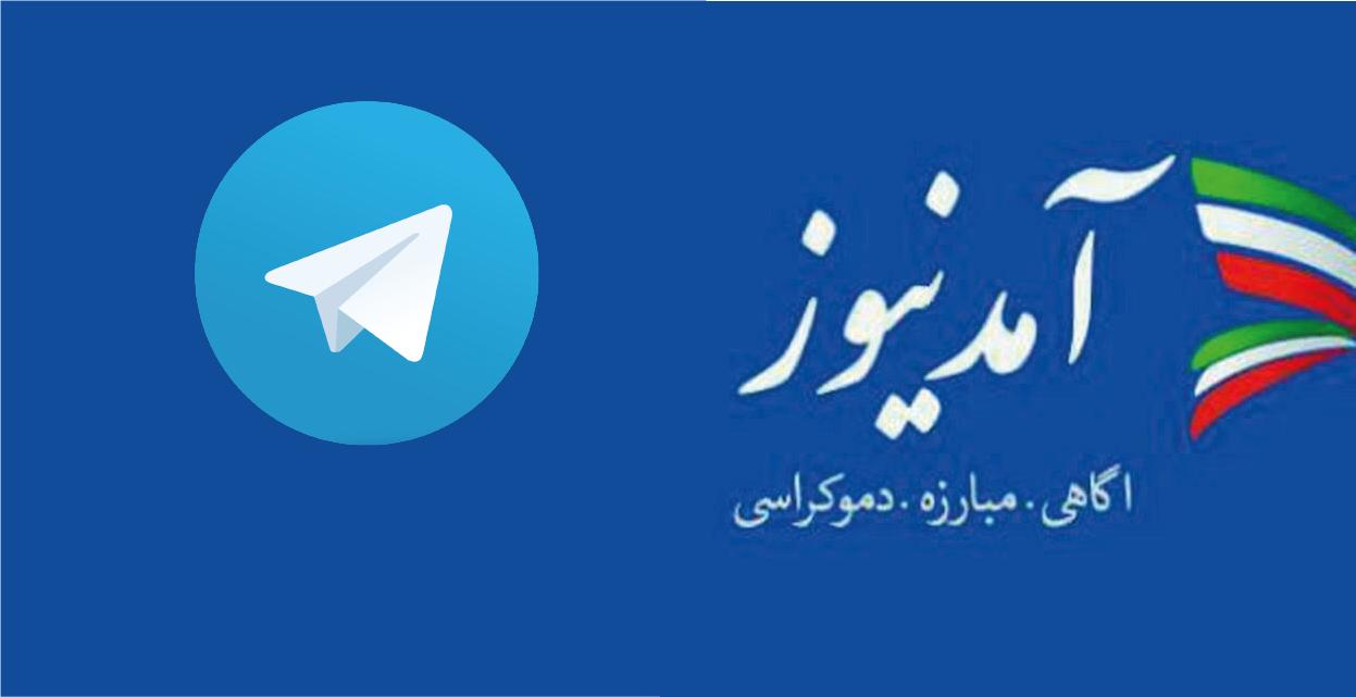 تلگرام کانال آمدنیوز را بست