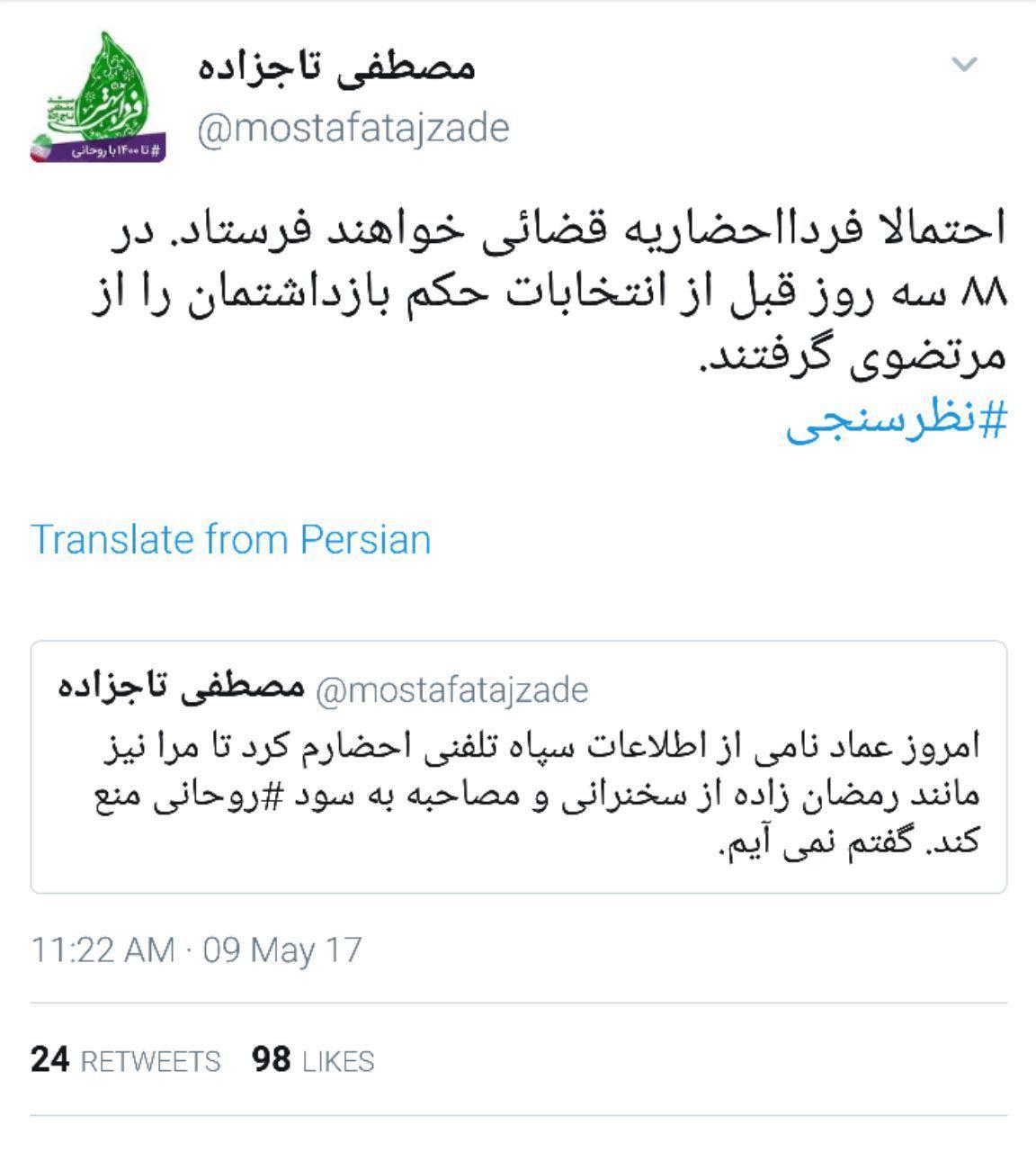 احضار مصطفیتاج زاده و عبدالله رمضانزاده به اطلاعات سپاه