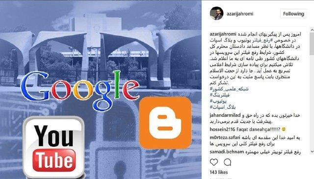 موافقت مشروط دادستانی با رفع فیلتر یوتیوب و بلاگاسپات در دانشگاه ها