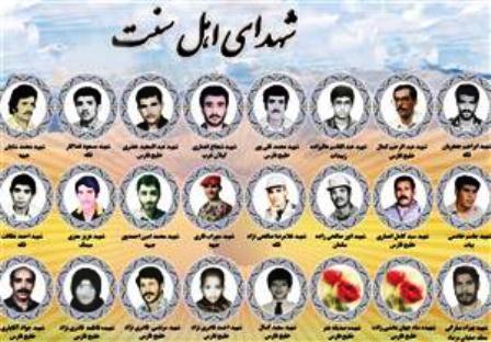 بزرگان اهل سنت ایران در مبارزه با تروریسم یکصدا هستند