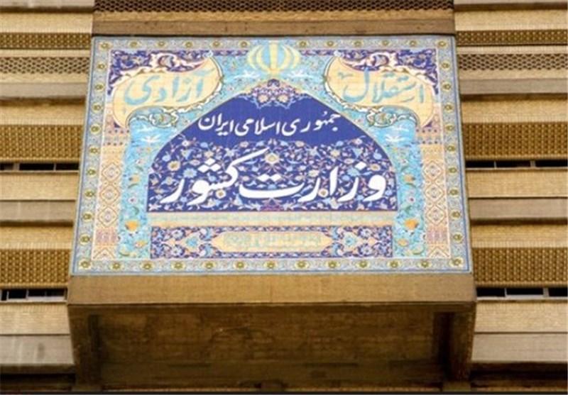 وزارت کشور: حکم نجفی در انتظار تشریفات قانونی است