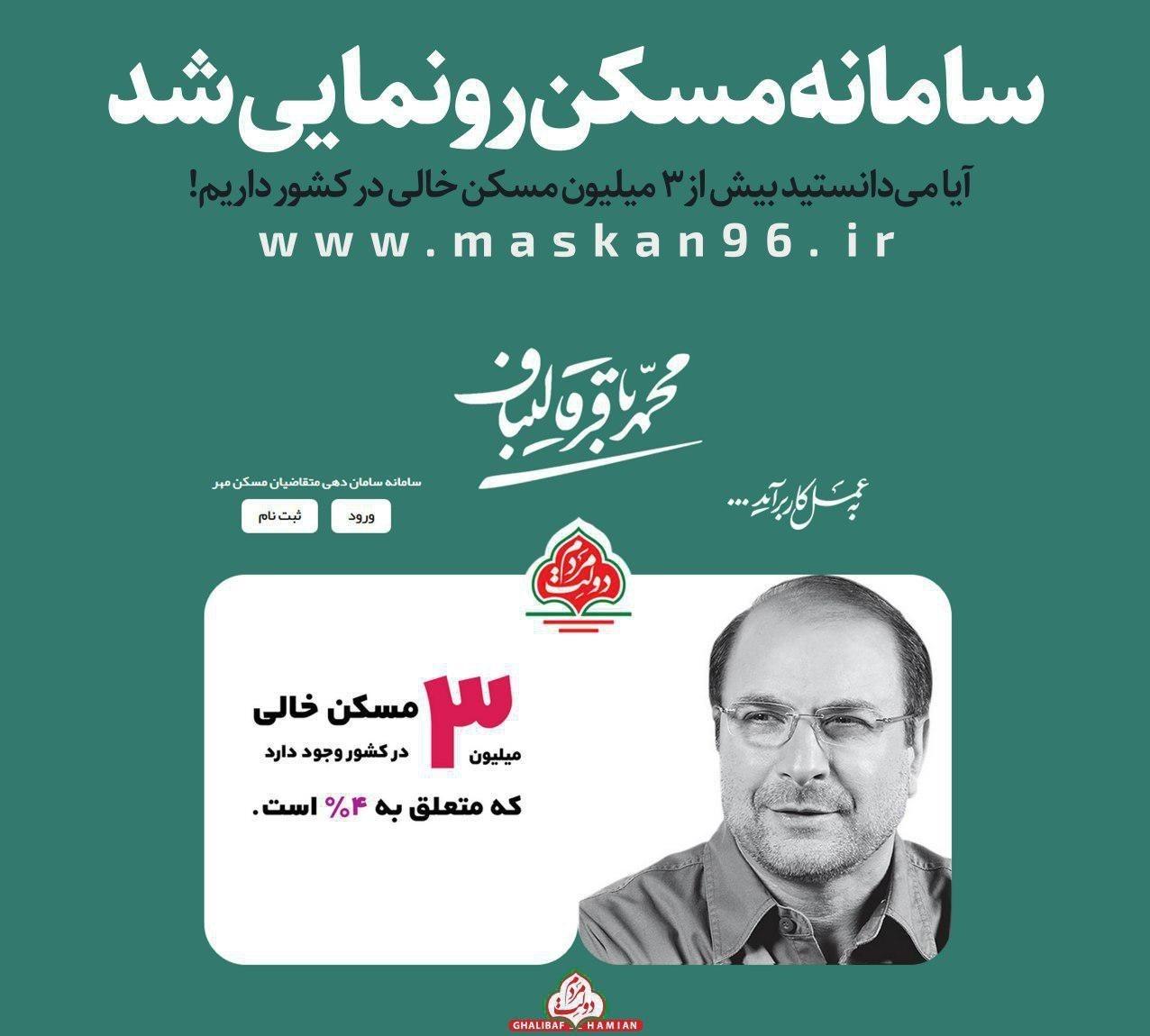 قالیباف سایت مسکن مهر را جایگزین سایت کاریابی کرد