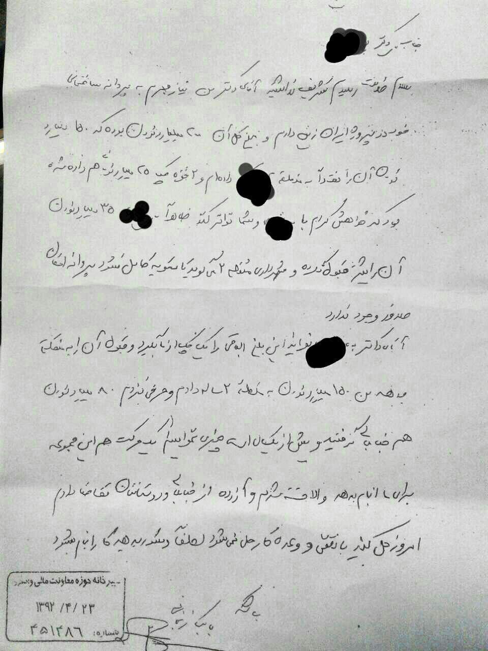 انتشار نامه بابک زنجانی به شهرداری تهران