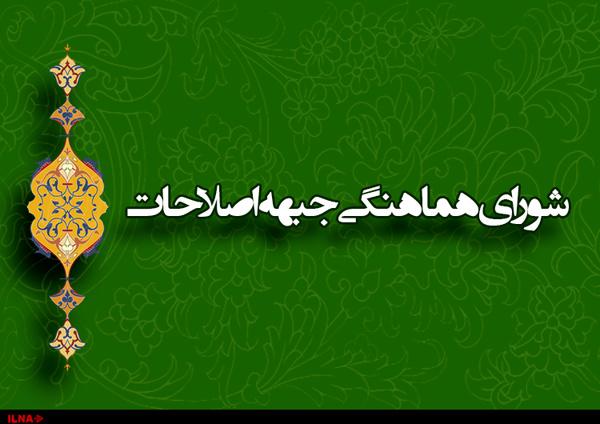 اعتراض  اصلاح طلبان اصفهان  به رد صلاحیت گسترده نامزدها