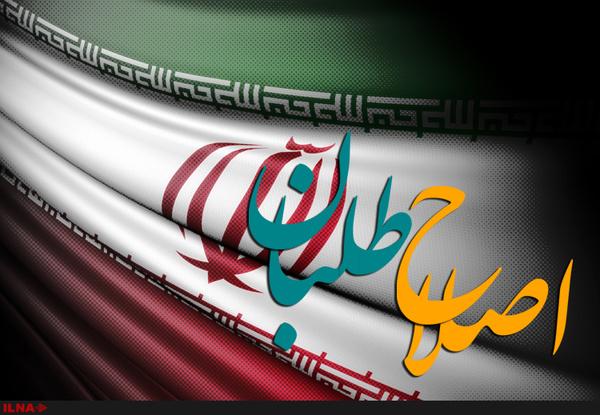 اولین لیست اصلاحطلبان برای انتخابات تهران منتشر شد