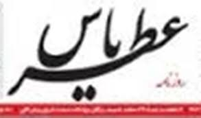 خبرنگار روزنامه عطر یاس اراک آزاد شد