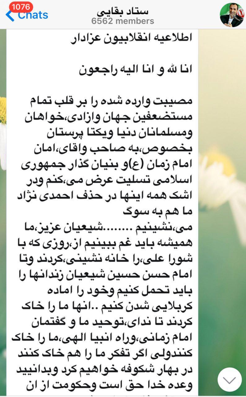 تسلیت رد صلاحیت احمدی نژاد به امام زمان