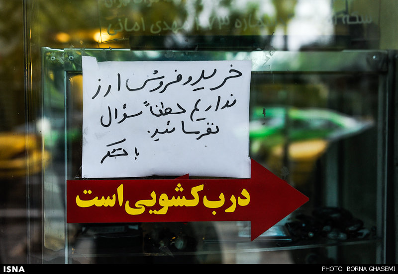 بانک مرکزی:صرافیها فعلا حق فروش ارز ندارند