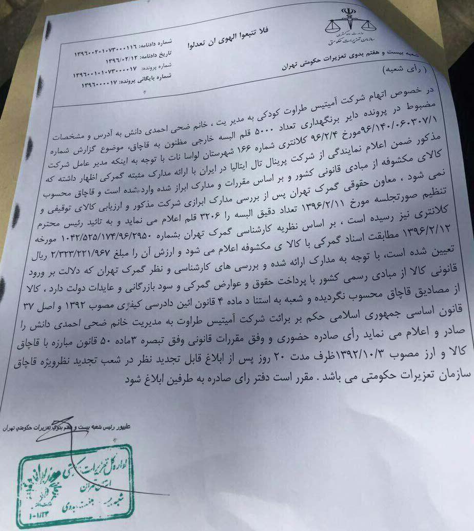 حکم پرونده  دختر وزیر آموزش و پرورش قطعی شد