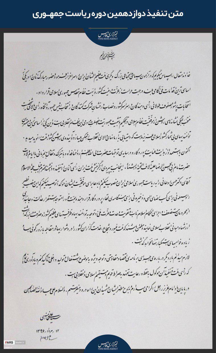 متن حکم تنفیذ حسن روحانی، رییس جمهور دوازدهم